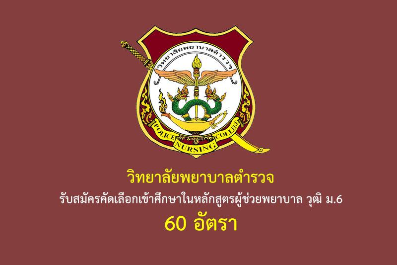 วิทยาลัยพยาบาลตำรวจ รับสมัครคัดเลือกเข้าศึกษาในหลักสูตรผู้ช่วยพยาบาล วุฒิ ม.6 60 อัตรา