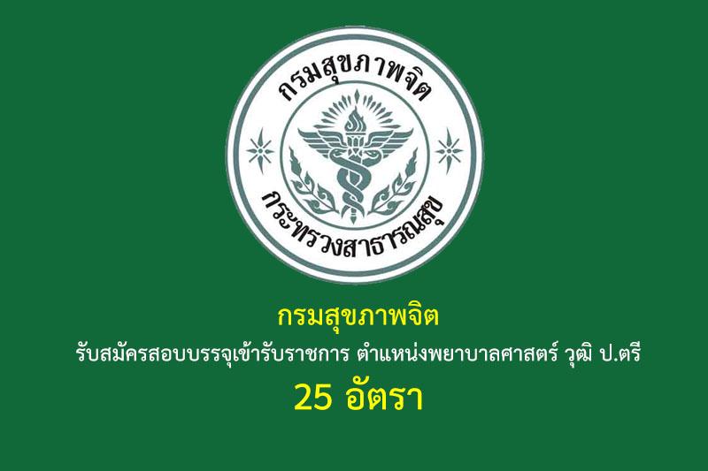กรมสุขภาพจิต รับสมัครสอบบรรจุเข้ารับราชการ ตำแหน่งพยาบาลศาสตร์ วุฒิ ป.ตรี 25 อัตรา