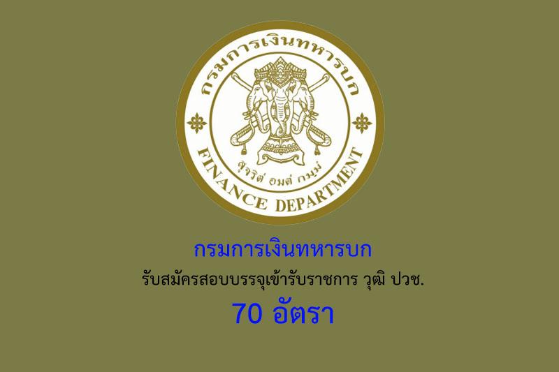 กรมการเงินทหารบก รับสมัครสอบบรรจุเข้ารับราชการ วุฒิ ปวช. 70 อัตรา