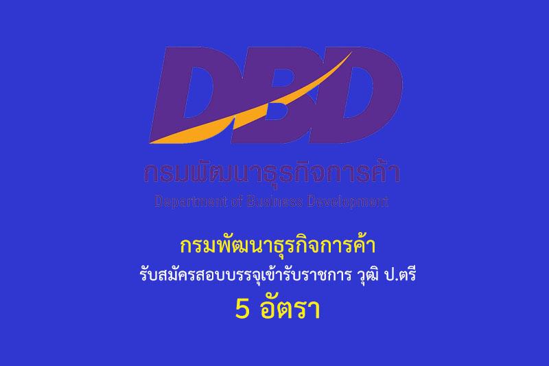 กรมพัฒนาธุรกิจการค้า รับสมัครสอบบรรจุเข้ารับราชการ วุฒิ ป.ตรี 5 อัตรา