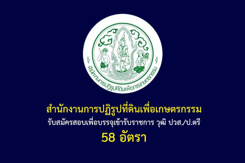 สำนักงานการปฏิรูปที่ดินเพื่อเกษตรกรรม รับสมัครสอบเพื่อบรรจุเข้ารับราชการ วุฒิ ปวส./ป.ตรี 58 อัตรา