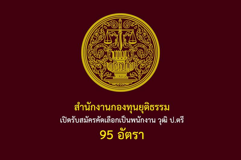 สำนักงานกองทุนยุติธรรม เปิดรับสมัครคัดเลือกเป็นพนักงาน วุฒิ ป.ตรี 95 อัตรา