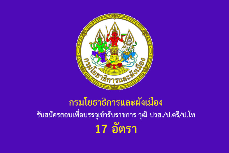 กรมโยธาธิการและผังเมือง รับสมัครสอบเพื่อบรรจุเข้ารับราชการ วุฒิ ปวส./ป.ตรี/ป.โท 17 อัตรา