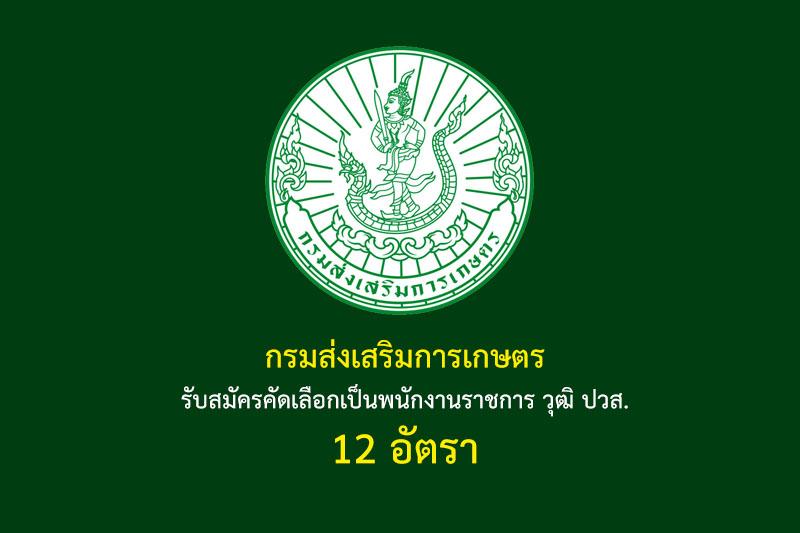 กรมส่งเสริมการเกษตร รับสมัครคัดเลือกเป็นพนักงานราชการ วุฒิ ปวส. 12 อัตรา