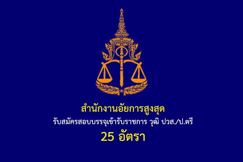สำนักงานอัยการสูงสุด รับสมัครสอบบรรจุเข้ารับราชการ วุฒิ ปวส./ป.ตรี 25 อัตรา
