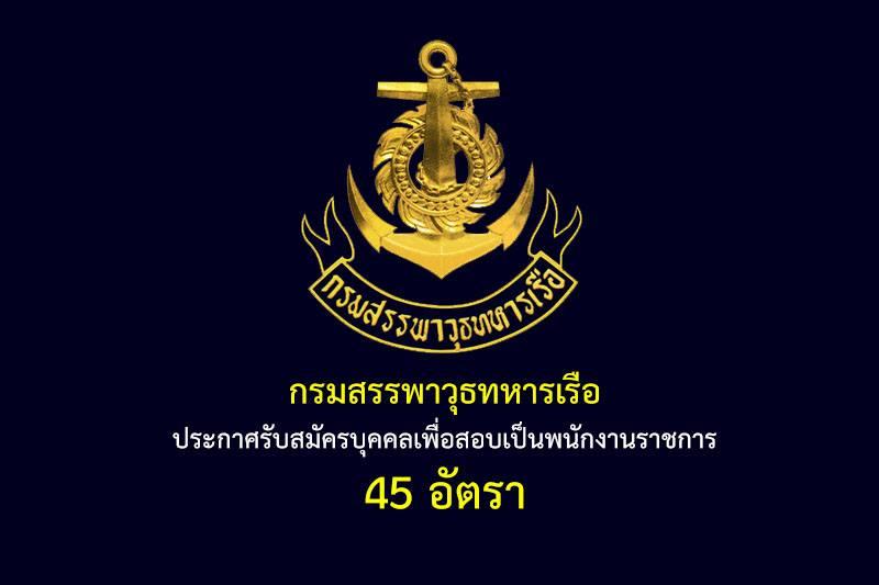 กรมสรรพาวุธทหารเรือ รับสมัครบุคคลเพื่อสอบสอบเป็นพนักงานราชการ 45 อัตรา