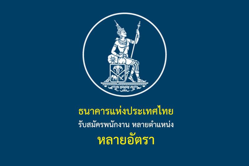ธนาคารแห่งประเทศไทย รับสมัครพนักงาน หลายตำแหน่ง หลายอัตรา