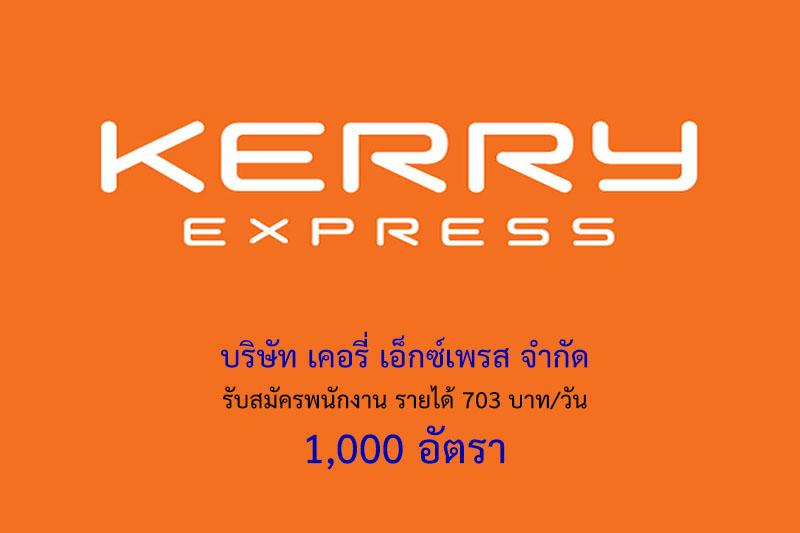 บริษัท เคอรี่ เอ็กซ์เพรส จำกัด รับสมัครพนักงาน รายได้ 703 บาท/วัน 1,000 อัตรา