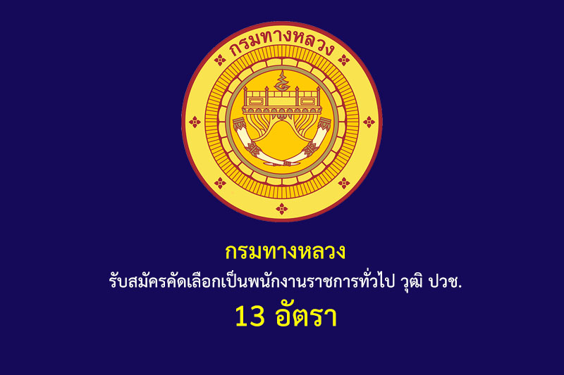 กรมทางหลวง รับสมัครคัดเลือกเป็นพนักงานราชการทั่วไป วุฒิ ปวช. 13 อัตรา