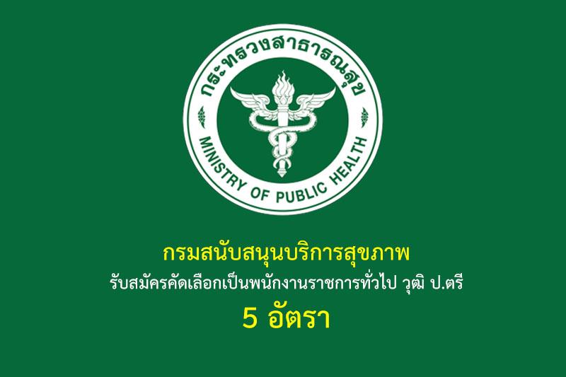 กรมสนับสนุนบริการสุขภาพ รับสมัครคัดเลือกเป็นพนักงานราชการทั่วไป วุฒิ ป.ตรี 5 อัตรา