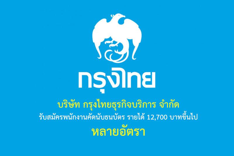 บริษัท กรุงไทยธุรกิจบริการ จำกัด รับสมัครพนักงานคัดนับธนบัตร รายได้ 12,700 บาทขึ้นไป หลายอัตรา