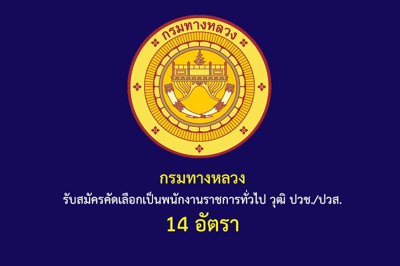 กรมทางหลวง รับสมัครคัดเลือกเป็นพนักงานราชการทั่วไป วุฒิ ปวช./ปวส. 14 อัตรา