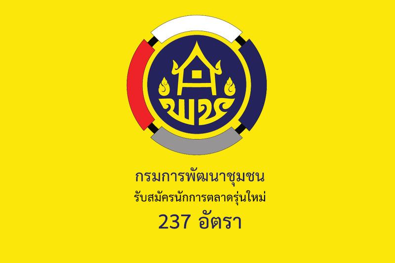 กรมการพัฒนาชุมชน รับสมัครนักการตลาดรุ่นใหม่ 237 อัตรา