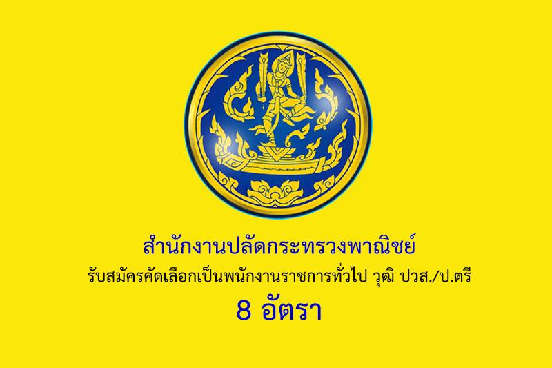 สำนักงานปลัดกระทรวงพาณิชย์ รับสมัครคัดเลือกเป็นพนักงานราชการทั่วไป วุฒิ ปวส./ป.ตรี 8 อัตรา