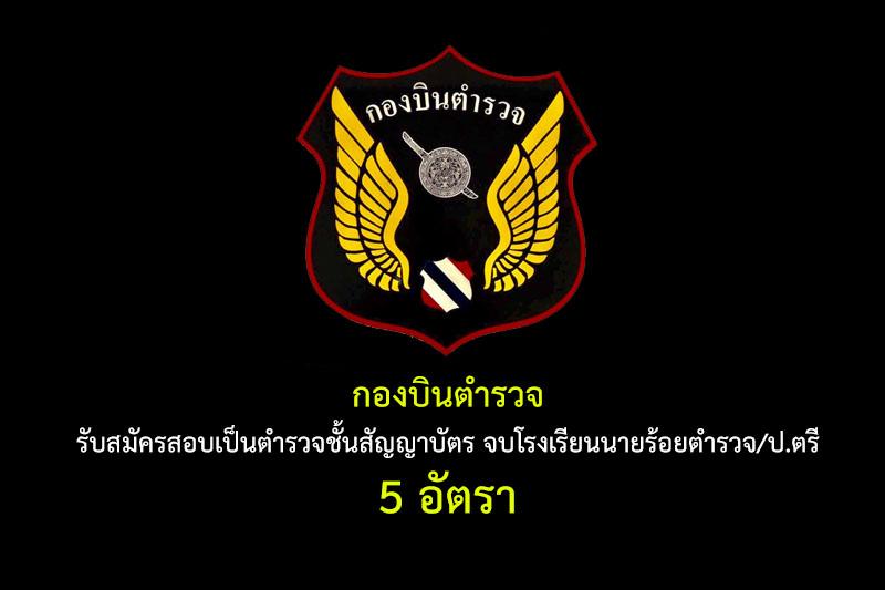 กองบินตำรวจ รับสมัครสอบเป็นตำรวจชั้นสัญญาบัตร จบโรงเรียนนายร้อยตำรวจ/ป.ตรี 5 อัตรา