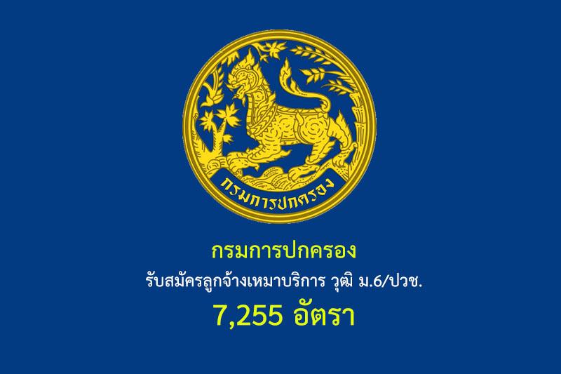 กรมการปกครอง รับสมัครลูกจ้างเหมาบริการ วุฒิ ม.6/ปวช. 7,255 อัตรา