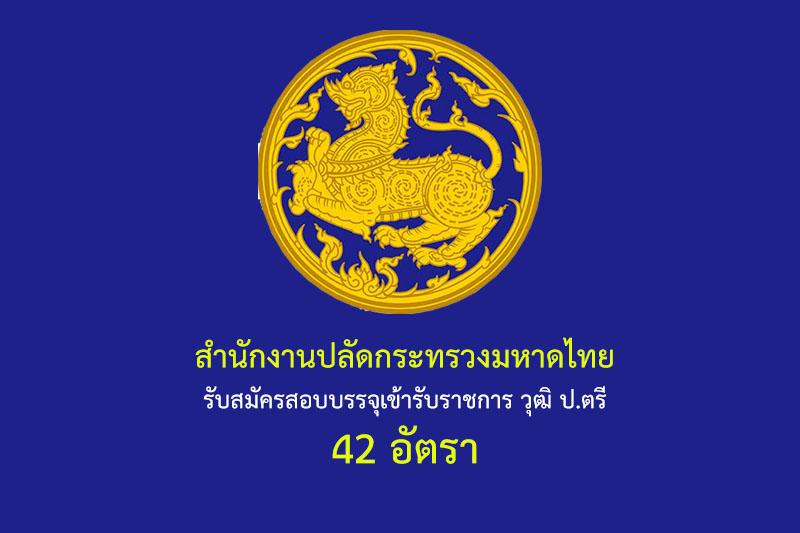 สำนักงานปลัดกระทรวงมหาดไทย รับสมัครสอบบรรจุเข้ารับราชการ วุฒิ ป.ตรี 42 อัตรา