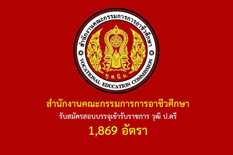 สำนักงานคณะกรรมการการอาชีวศึกษา รับสมัครสอบบรรจุเข้ารับราชการ วุฒิ ป.ตรี 1,869 อัตรา