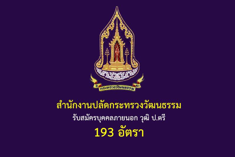 สำนักงานปลัดกระทรวงวัฒนธรรม รับสมัครบุคคลภายนอก วุฒิ ป.ตรี 193 อัตรา