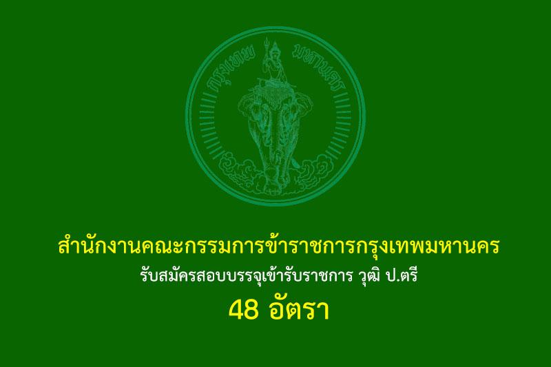 สํานักงานคณะกรรมการข้าราชการกรุงเทพมหานคร รับสมัครสอบบรรจุเข้ารับราชการ วุฒิ ป.ตรี 48 อัตรา