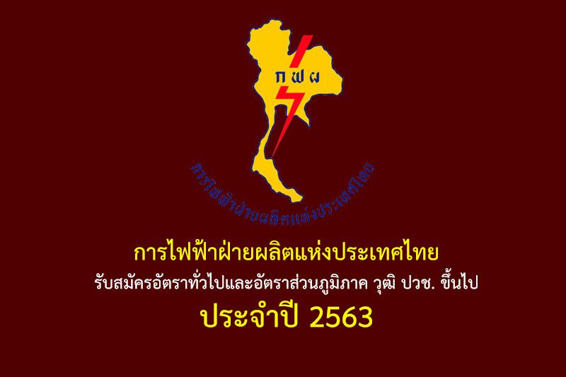 การไฟฟ้าฝ่ายผลิตแห่งประเทศไทย รับสมัครอัตราทั่วไปและอัตราส่วนภูมิภาค วุฒิ ปวช. ขึ้นไป ประจำปี 2563