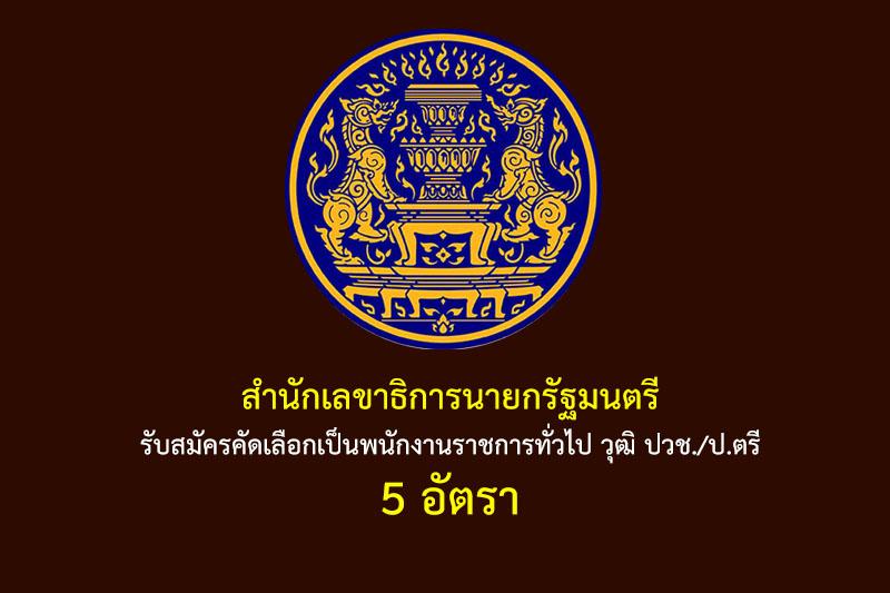 สำนักเลขาธิการนายกรัฐมนตรี รับสมัครคัดเลือกเป็นพนักงานราชการทั่วไป วุฒิ ปวช./ป.ตรี 5 อัตรา