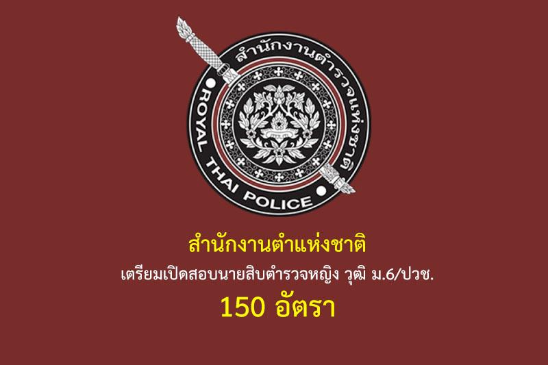 สำนักงานตำแห่งชาติ เตรียมเปิดสอบนายสิบตำรวจหญิง วุฒิ ม.6/ปวช. 150 อัตรา