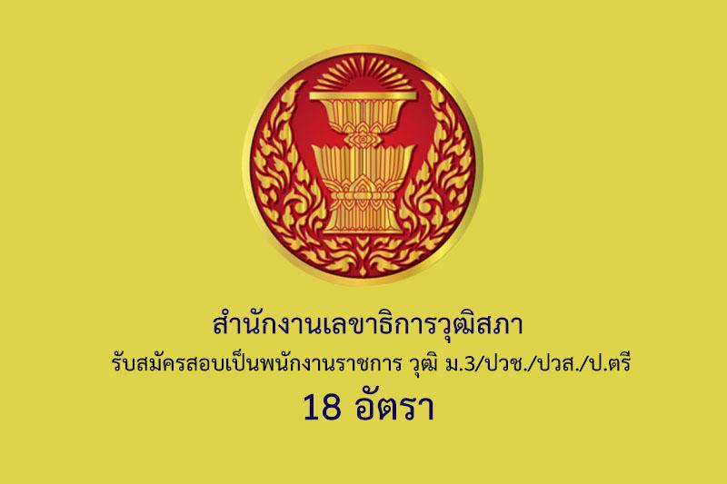 สำนักงานเลขาธิการวุฒิสภา รับสมัครสอบเป็นพนักงานราชการ วุฒิ ม.3/ปวช./ปวส./ป.ตรี 18 อัตรา