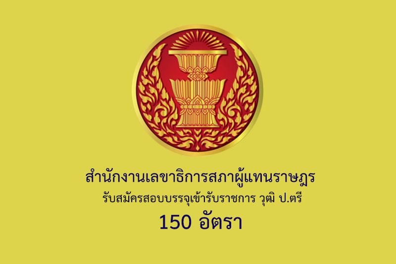 สํานักงานเลขาธิการสภาผู้แทนราษฎร รับสมัครสอบบรรจุเข้ารับราชการ วุฒิ ป.ตรี 150 อัตรา