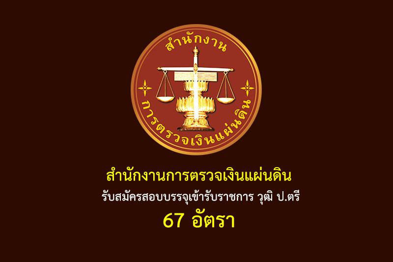 สำนักงานการตรวจเงินแผ่นดิน รับสมัครสอบบรรจุเข้ารับราชการ วุฒิ ป.ตรี 67 อัตรา