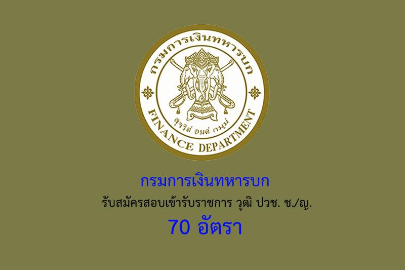 กรมการเงินทหารบก รับสมัครสอบเข้ารับราชการ วุฒิ ปวช. ช./ญ. 70 อัตรา