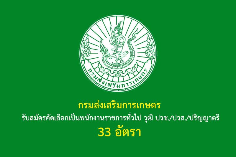 กรมส่งเสริมการเกษตร รับสมัครคัดเลือกเป็นพนักงานราชการทั่วไป วุฒิ ปวช./ปวส./ปริญญาตรี 33 อัตรา
