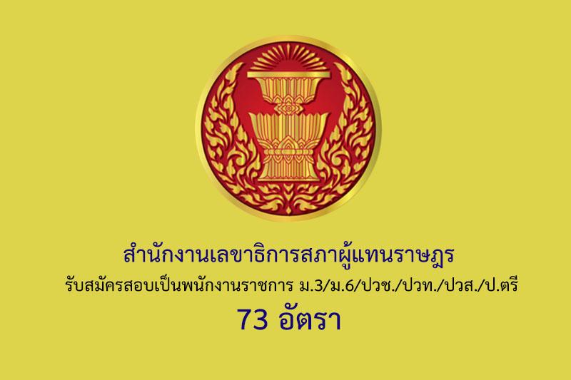สำนักงานเลขาธิการสภาผู้แทนราษฎร รับสมัครสอบเป็นพนักงานราชการ ม.3/ม.6/ปวช./ปวท./ปวส./ป.ตรี 73 อัตรา