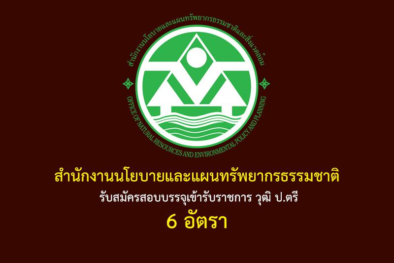 สำนักงานนโยบายและแผนทรัพยากรธรรมชาติและสิ่งแวดล้อม รับสมัครสอบบรรจุเข้ารับราชการ วุฒิ ป.ตรี 6 อัตรา
