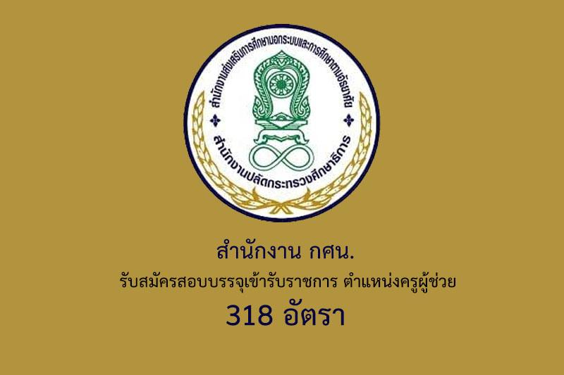 สำนักงาน กศน. รับสมัครสอบบรรจุเข้ารับราชการ ตำแหน่งครูผู้ช่วย 318 อัตรา