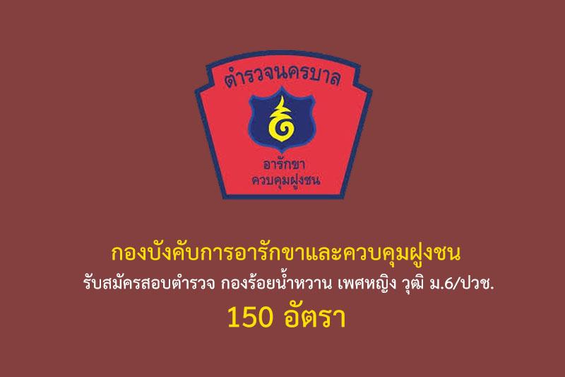 กองบังคับการอารักขาและควบคุมฝูงชน รับสมัครสอบตำรวจ กองร้อยน้ำหวาน เพศหญิง วุฒิ ม.6/ปวช. 150 อัตรา