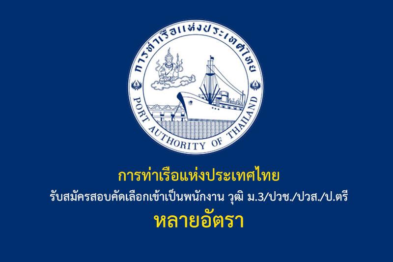 การท่าเรือแห่งประเทศไทย รับสมัครสอบคัดเลือกเข้าเป็นพนักงาน วุฒิ ม.3/ปวช./ปวส./ป.ตรี หลายอัตรา