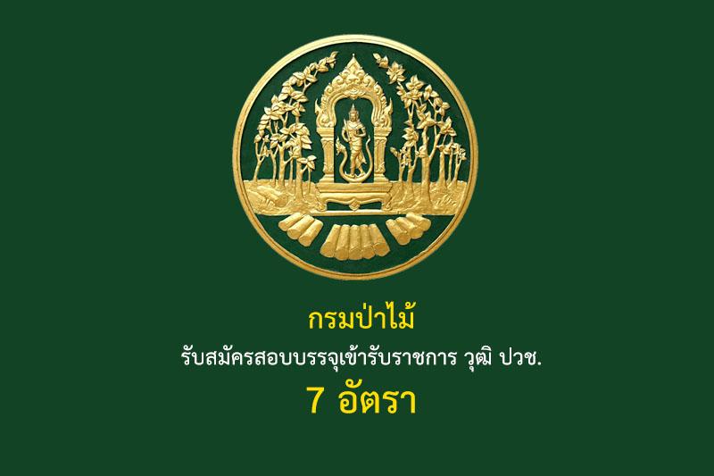 กรมป่าไม้ รับสมัครสอบบรรจุเข้ารับราชการ วุฒิ ปวช. 7 อัตรา