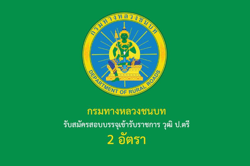 กรมทางหลวงชนบท รับสมัครสอบบรรจุเข้ารับราชการ วุฒิ ป.ตรี 2 อัตรา