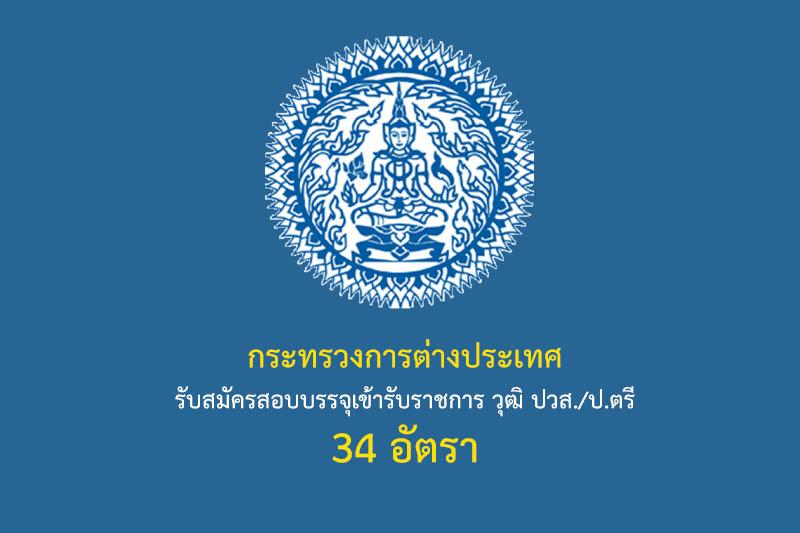 กระทรวงการต่างประเทศ รับสมัครสอบบรรจุเข้ารับราชการ วุฒิ ปวส./ป.ตรี 34 อัตรา