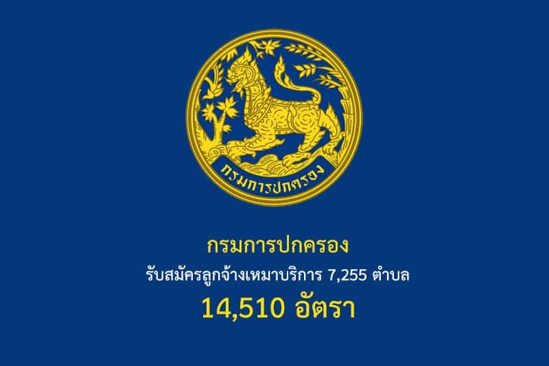 กรมการปกครอง รับสมัครลูกจ้างเหมาบริการ 7,255 ตำบล 14,510 อัตรา