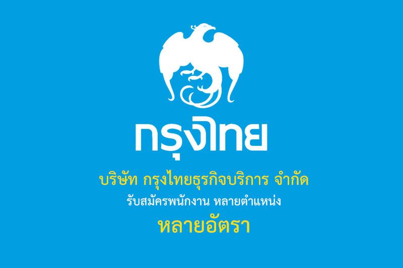 บริษัท กรุงไทยธุรกิจบริการ จำกัด รับสมัครพนักงาน หลายตำแหน่ง หลายอัตรา