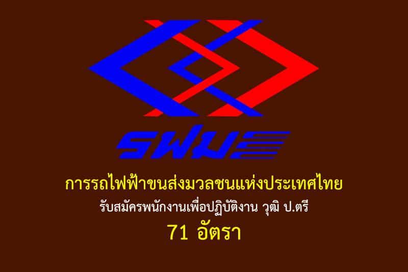 การรถไฟฟ้าขนส่งมวลชนแห่งประเทศไทย รับสมัครพนักงานเพื่อปฏิบัติงาน วุฒิ ป.ตรี 71 อัตรา