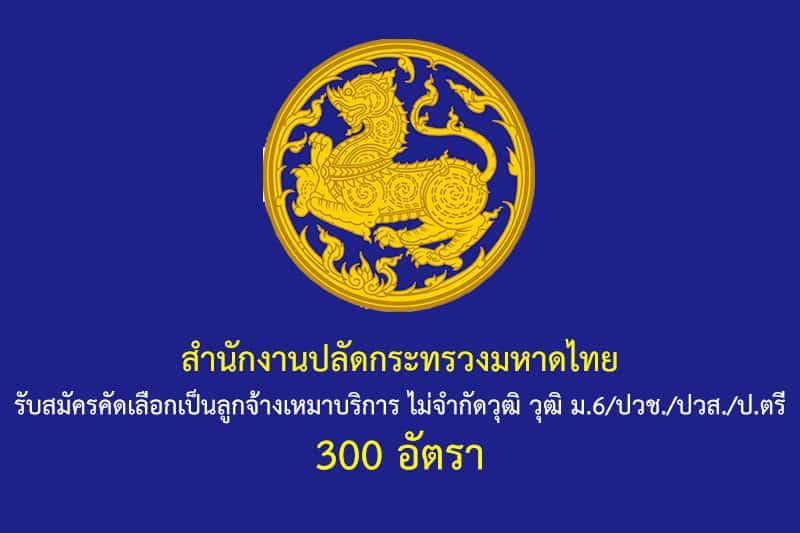 สำนักงานปลัดกระทรวงมหาดไทย รับสมัครคัดเลือกเป็นลูกจ้างเหมาบริการ ไม่จำกัดวุฒิ วุฒิ ม.6/ปวช./ปวส./ป.ตรี 300 อัตรา