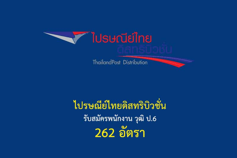 ไปรษณีย์ไทยดิสทริบิวชั่น รับสมัครพนักงาน วุฒิ ป.6 262 อัตรา