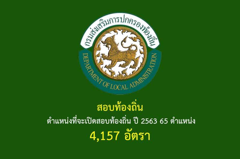 สอบท้องถิ่น ตำแหน่งที่จะเปิดสอบท้องถิ่น ปี 2563 65 ตำแหน่ง 4,157 อัตรา คาดสอบปี 2564