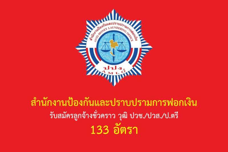 สำนักงานป้องกันและปราบปรามการฟอกเงิน รับสมัครลูกจ้างชั่วคราว วุฒิ ปวช./ปวส./ป.ตรี 133 อัตรา