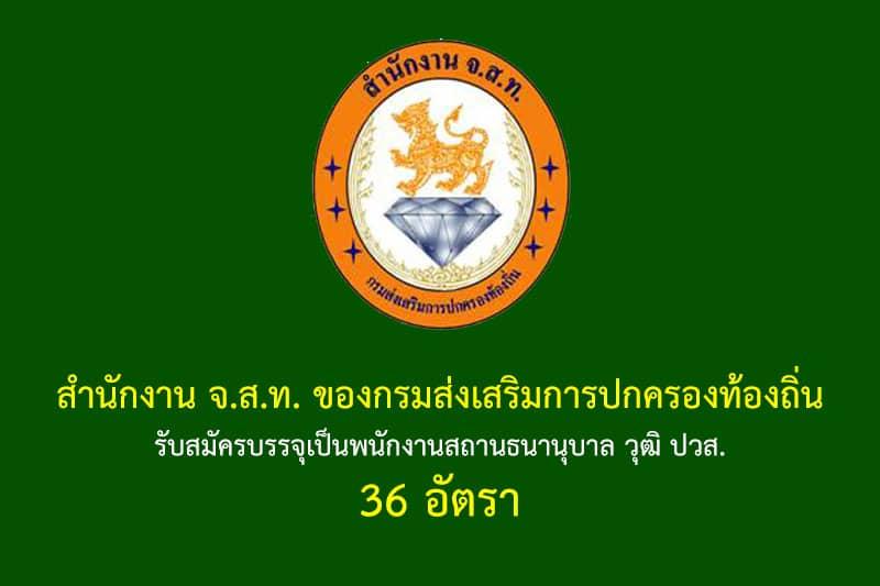 สำนักงาน จ.ส.ท. ของกรมส่งเสริมการปกครองท้องถิ่น รับสมัครบรรจุเป็นพนักงานสถานธนานุบาล วุฒิ ปวส. 36 อัตรา