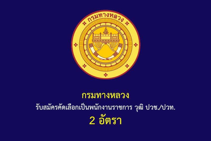 กรมทางหลวง รับสมัครคัดเลือกเป็นพนักงานราชการ วุฒิ ปวช./ปวท. 2 อัตรา