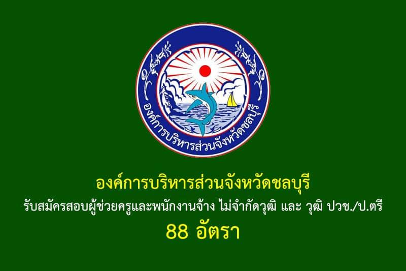 องค์การบริหารส่วนจังหวัดชลบุรี รับสมัครสอบผู้ช่วยครูและพนักงานจ้าง ไม่จำกัดวุฒิ และ วุฒิ ปวช./ป.ตรี 88 อัตรา